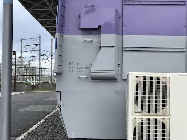 新幹線500系電車900番台