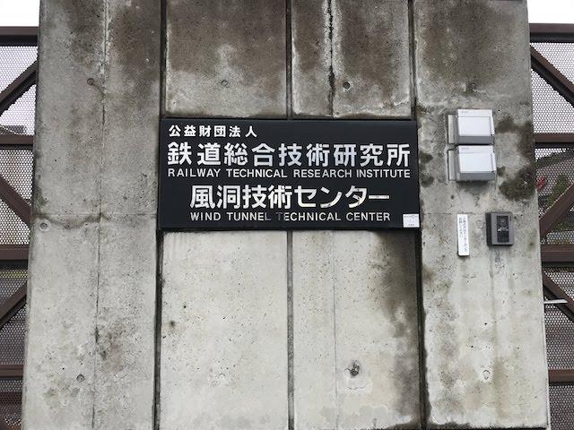 鉄道総研 風洞技術センター