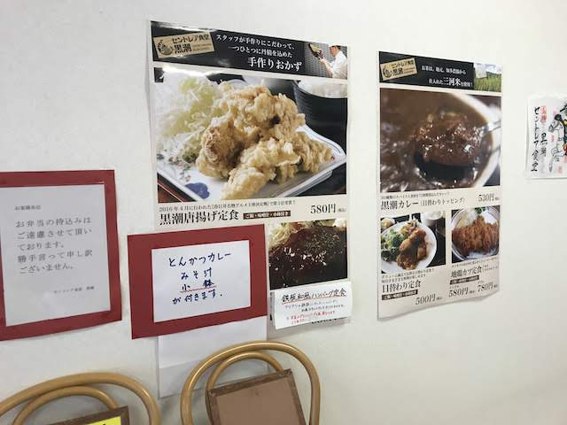セントレア食堂 黒潮 メニュー