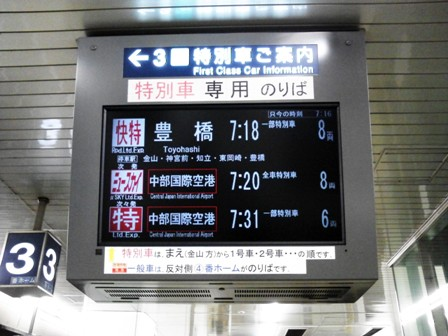 名鉄名古屋駅 3番ホーム