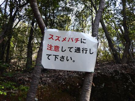 各務原権現山 登山道 スズメバチに注意して下さい