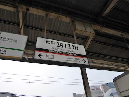 近鉄 四日市駅