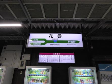東北本線 花巻駅