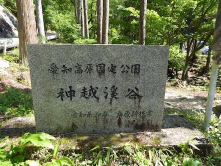 神越渓谷マス釣場 入口
