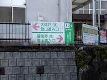 藤原岳 西藤原小学校
