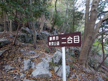 表登山道(大貝戸道) 2合目