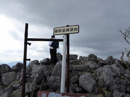 藤原岳 山頂