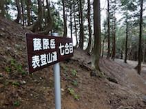 藤原岳 7合目
