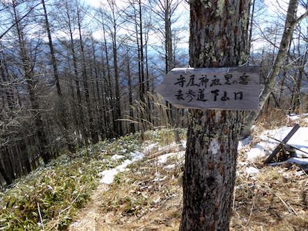守屋神社 表参道 下山口