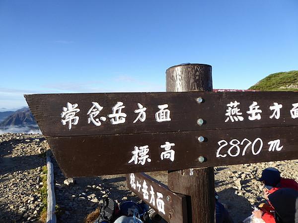 表銀座 常念岳方面 縦走路