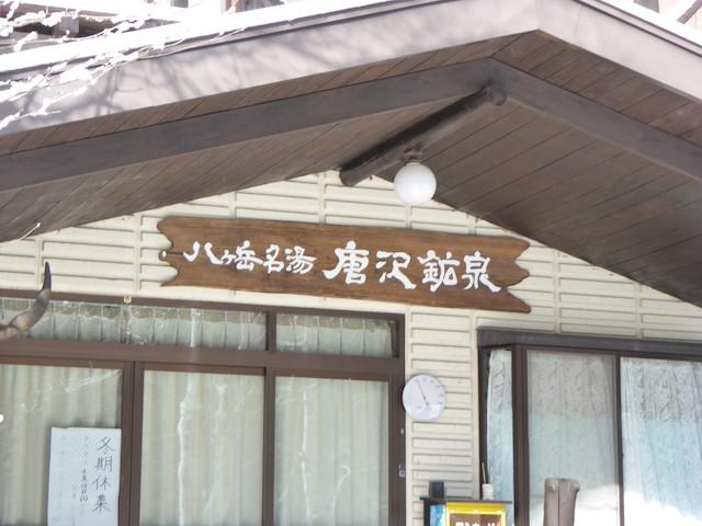 唐沢鉱泉 冬季休業中