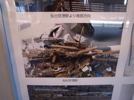 仙台空港駅 震災展示