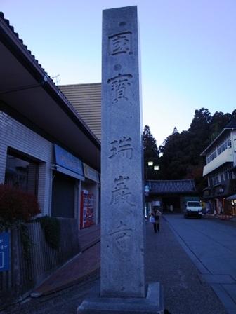瑞巌寺 碑