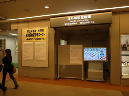 成田空港検疫所
