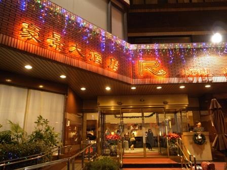 豪景大飯店 RiverViewHotel
