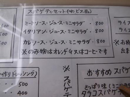 東岡崎駅 岡ビル百貨店 3F キッチンこも メニュー表