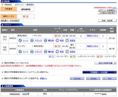 ANA 成田ヤンゴン線 特典航空券