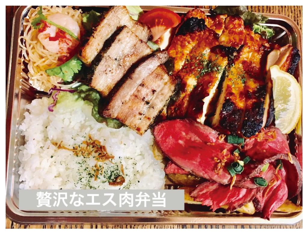 贅沢なエス肉弁当 1500円+税