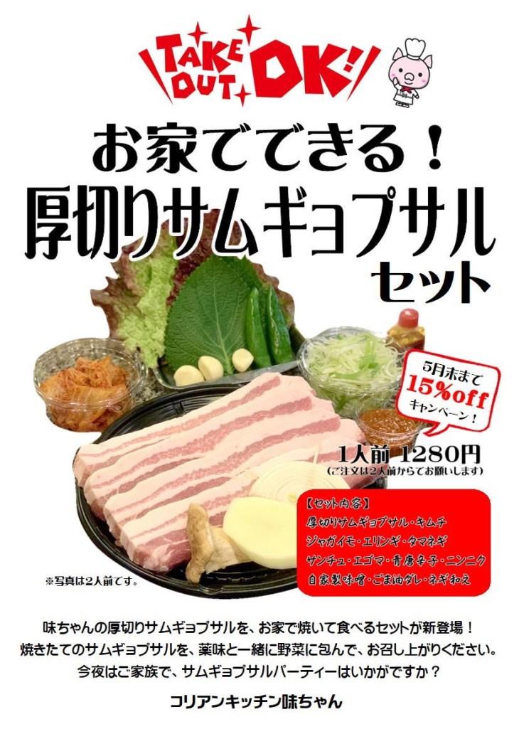 machan_samugyopusaru