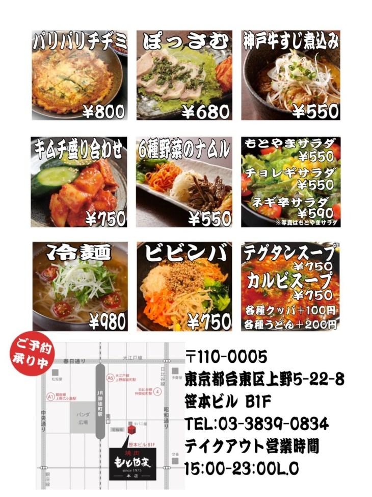 motoyama_menu