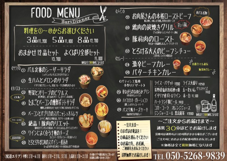 Meet Meats 5バル 中野店のメニュー