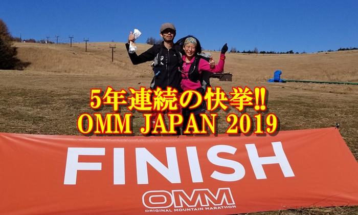 5年連続の快挙!! OMM JAPAN 2019