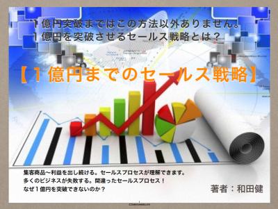 【プレゼント!】1億円を突破させるセールス戦略とは?|【起業するには,起業失敗,学ぶ】