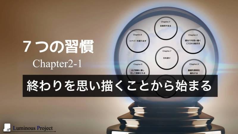 【7つの習慣】Chapter2 終わりを思い描くことから始まる