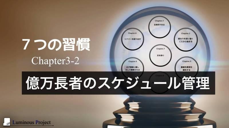 【7つの習慣】Chapter3-2 億万長者のスケジュール管理