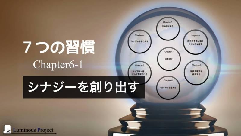 【7つの習慣】Chapter6-1 シナジーを創り出す