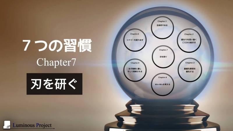 【7つの習慣】Chapter7 刃を研ぐ
