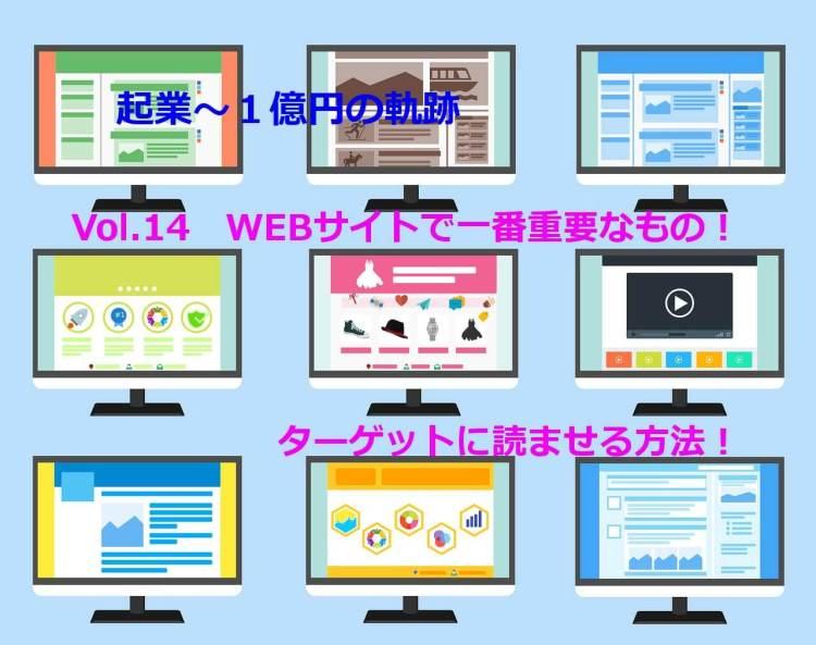 【Vol.14】WEBサイトで一番重要なもの!ターゲットに読ませる方法! 【起業するには,起業失敗,学ぶ】