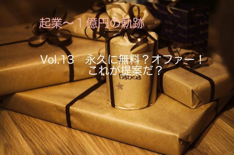 【Vol.13】永久に無料?オファー!これが提案だ?|【起業するには,起業失敗,学ぶ】