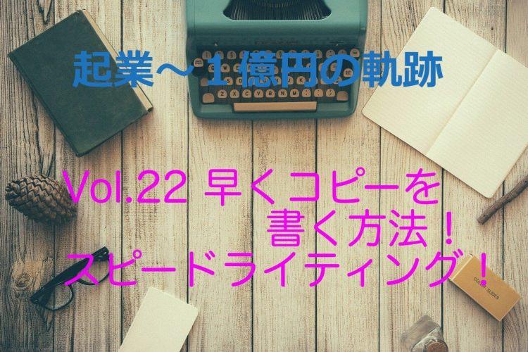 【Vol.22】早くコピーを書く10の方法!スピードライティング! 【起業するには,起業失敗,学ぶ】