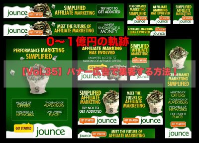 【Vol.35】バナー広告で集客する方法【起業するには,起業失敗,学ぶ】