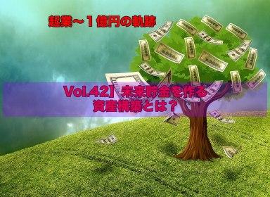 【Vol.42】未来貯金を作る資産構築とは?【起業するには,起業失敗,学ぶ】