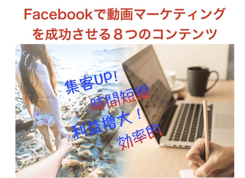 Facebookで動画マーケティングを成功させる8つのコンテンツ!