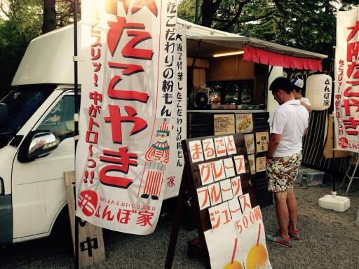 鶴舞納涼祭〜土岐織部祭り 夏トキッ2015-熱いたこ焼き