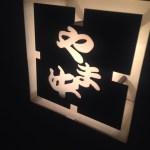 やま中赤坂店ー福岡にあるもつ鍋専門店ー福岡県民も絶賛するオススメの気品溢れる飲食店
