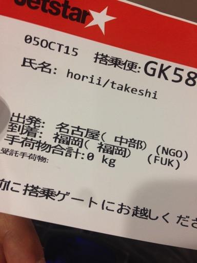 福岡一人旅1日目ー飛行機に乗り遅れるも無事福岡到着2015.10.5