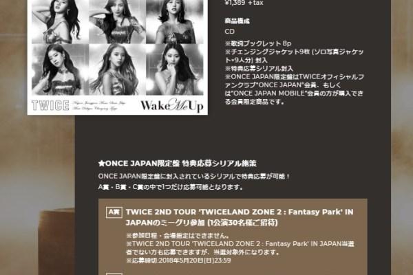 TWICE新曲Wake Me Up楽天予約でハイタッチ【動画】