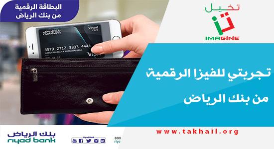 تجربتي للفيزا الرقمية من بنك الرياض