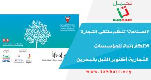 الصناعة تنظِّم ملتقى التجارة الإلكترونية للمؤسسات التجارية أكتوبر المقبل بالبحرين