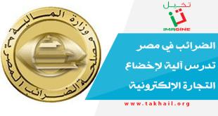 الضرائب في مصر تدرس آلية لإخضاع التجارة الإلكترونية