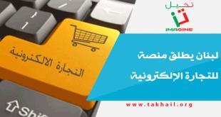 لبنان يطلق منصة للتجارة الإلكترونية