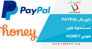باي بال PayPal تستحوذ على هوني Honey