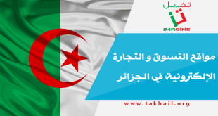 مواقع التسوق و التجارة الإلكترونية في الجزائر