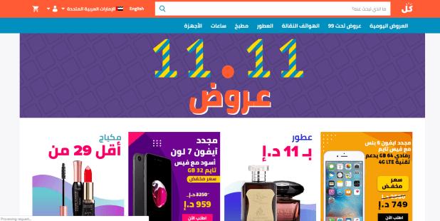 موقع جديد تابع لموقع التسوق الإلكتروني لنون Noon موقع كل kul.com2