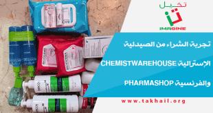 تجربة الشراء من الصيدلية الإسترالية chemistwarehouse والفرنسية pharmashop