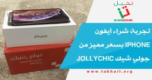 تجربة شراء أيفون Iphone بسعر مميز من جولي شيك Jollychic